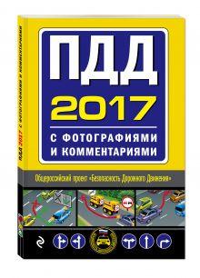 - ПДД на 2017 год с фотографиями и комментариями обложка книги