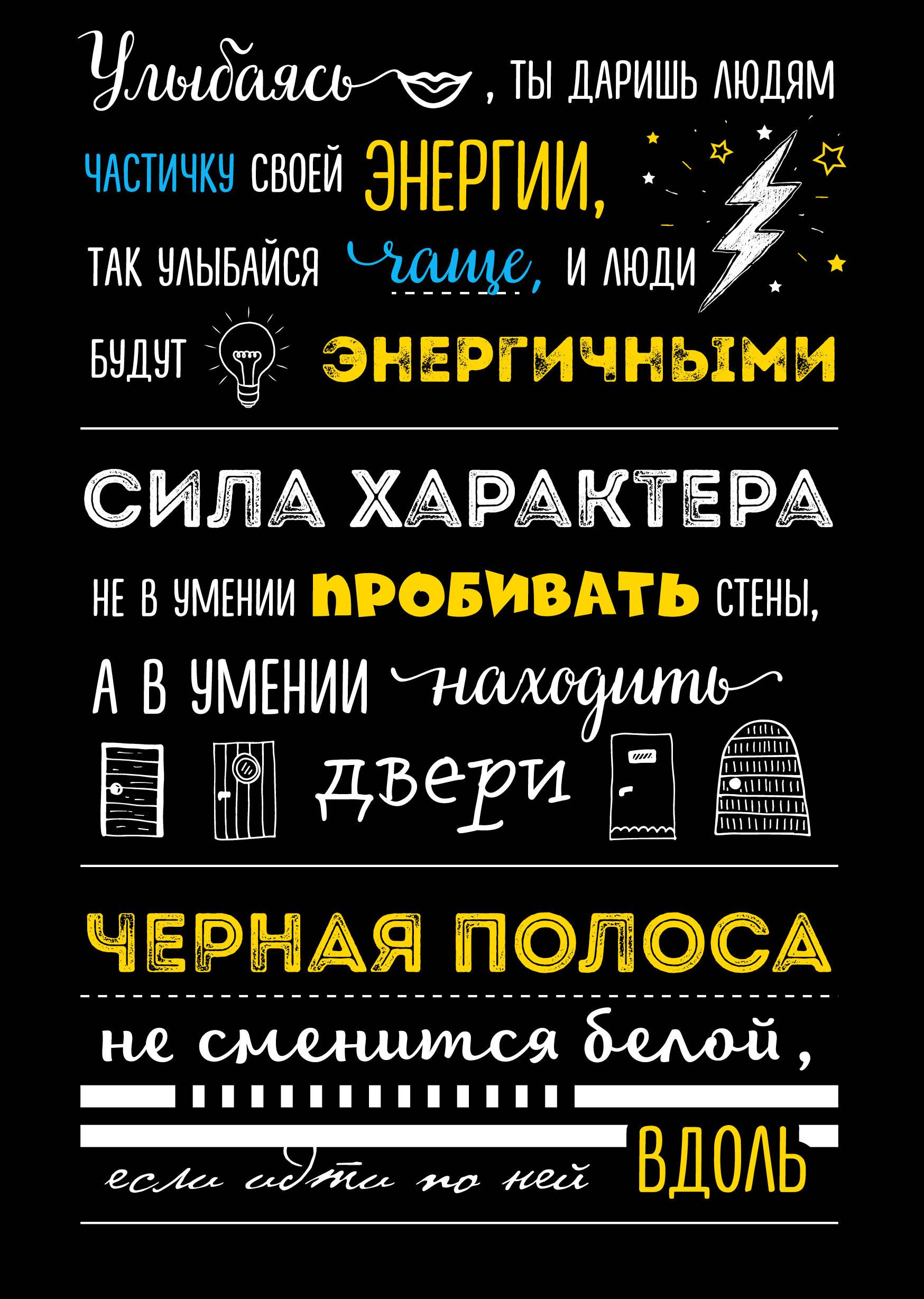 Блокнот. Сила характера (формат А5, мотивирующие фразы, чёрная обложка) от book24.ru