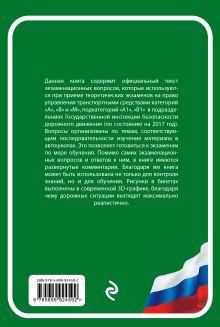 Обложка сзади Экзаменационные задачи для подготовки к экзаменам на право управления ТС категории АВM, подкатегории A1, B1 (по состоянию на 2017 г.) Громаковский А.