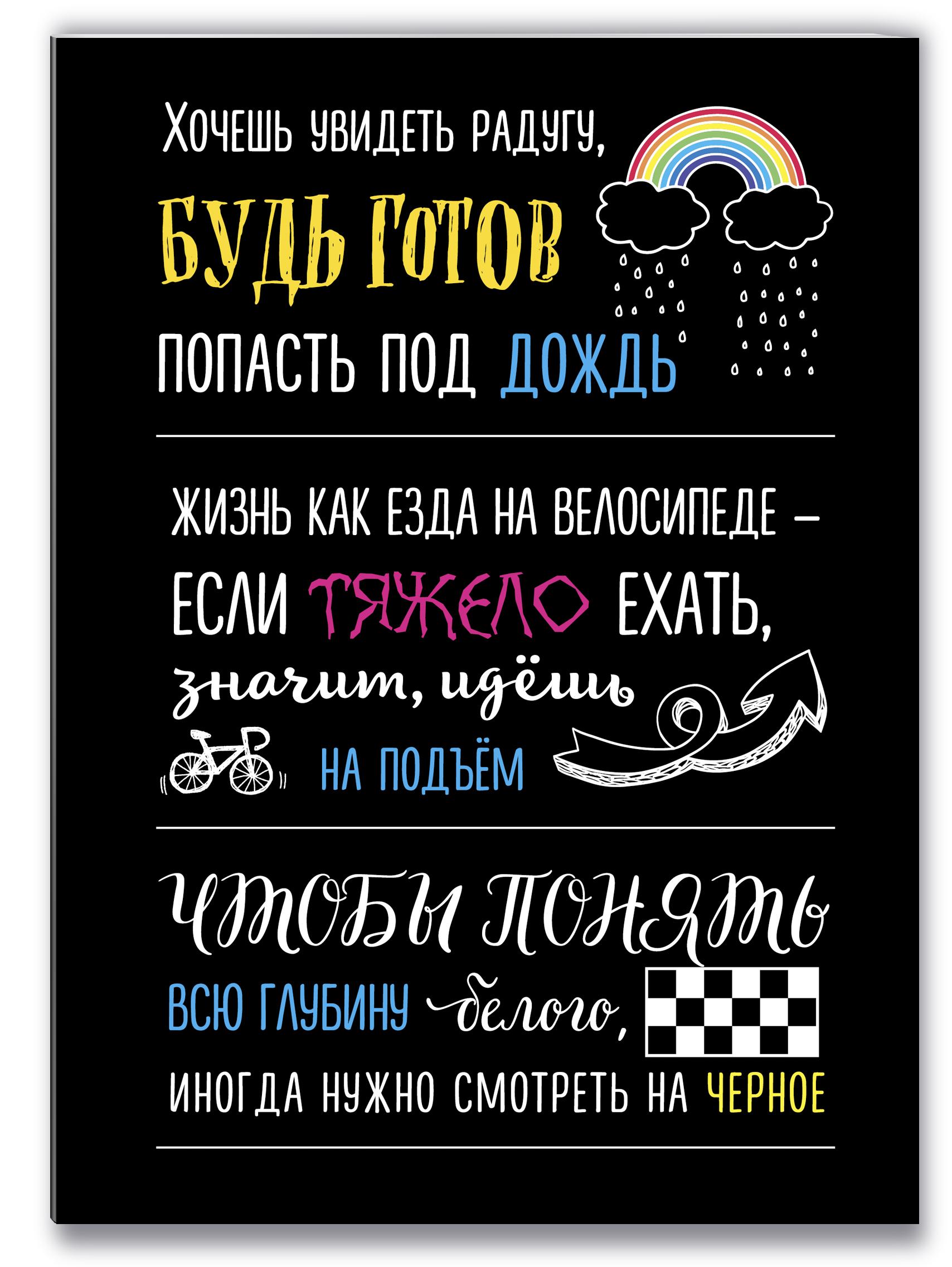 Блокнот. Будь готов (формат А5, мотивирующие фразы, чёрная обложка) от book24.ru