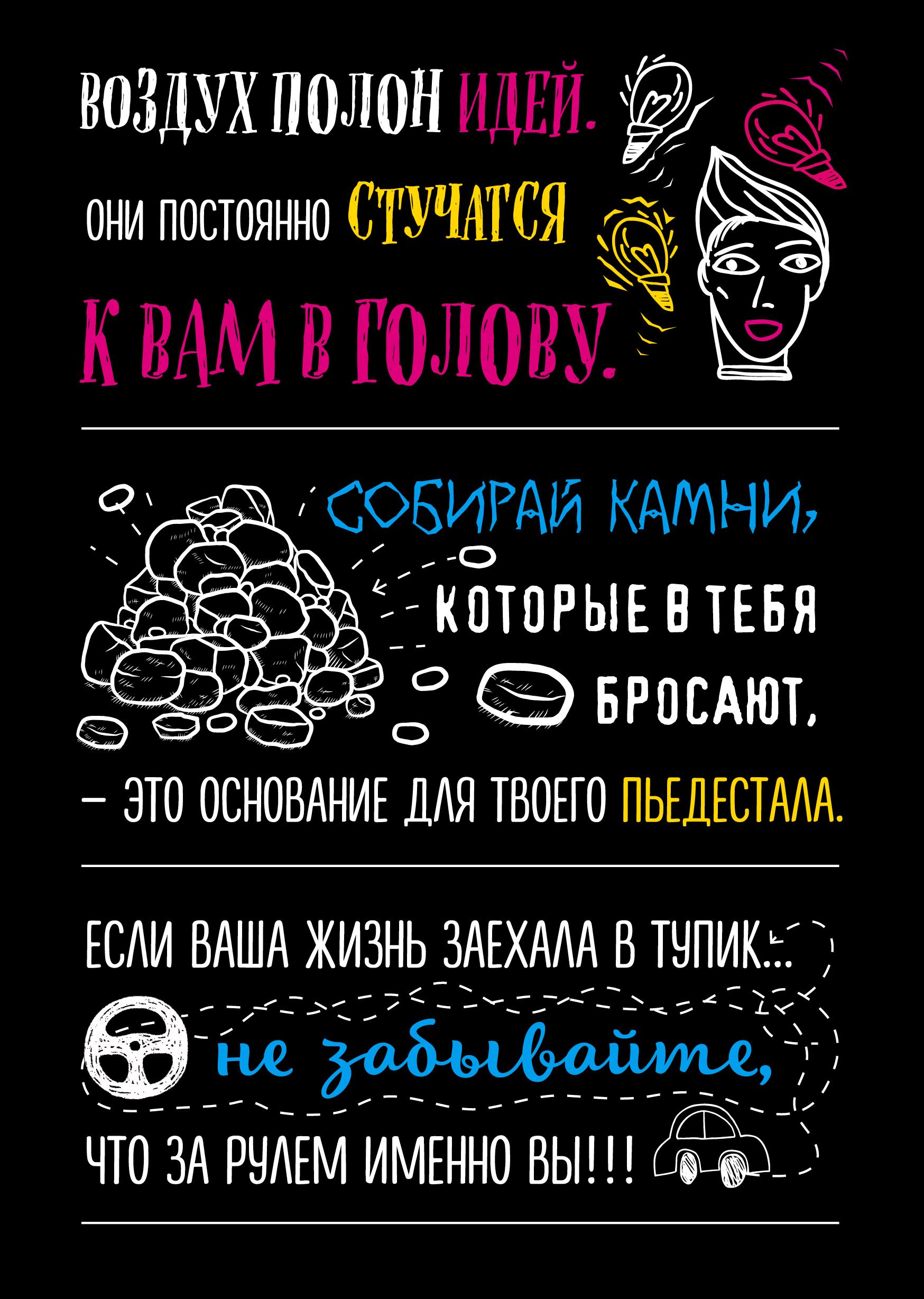 Блокнот. Воздух полон идей (формат А5, мотивирующие фразы, чёрная обложка) от book24.ru