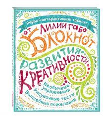 Блокнот развития креативности (все краски) обложка книги