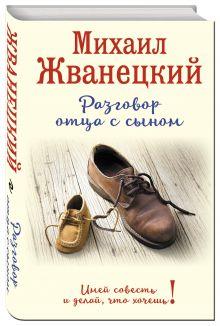 Жванецкий М.М. - Разговор отца с сыном. Имей совесть и делай, что хочешь! обложка книги
