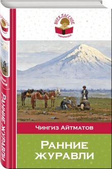 Айтматов Ч.Т. - Ранние журавли обложка книги