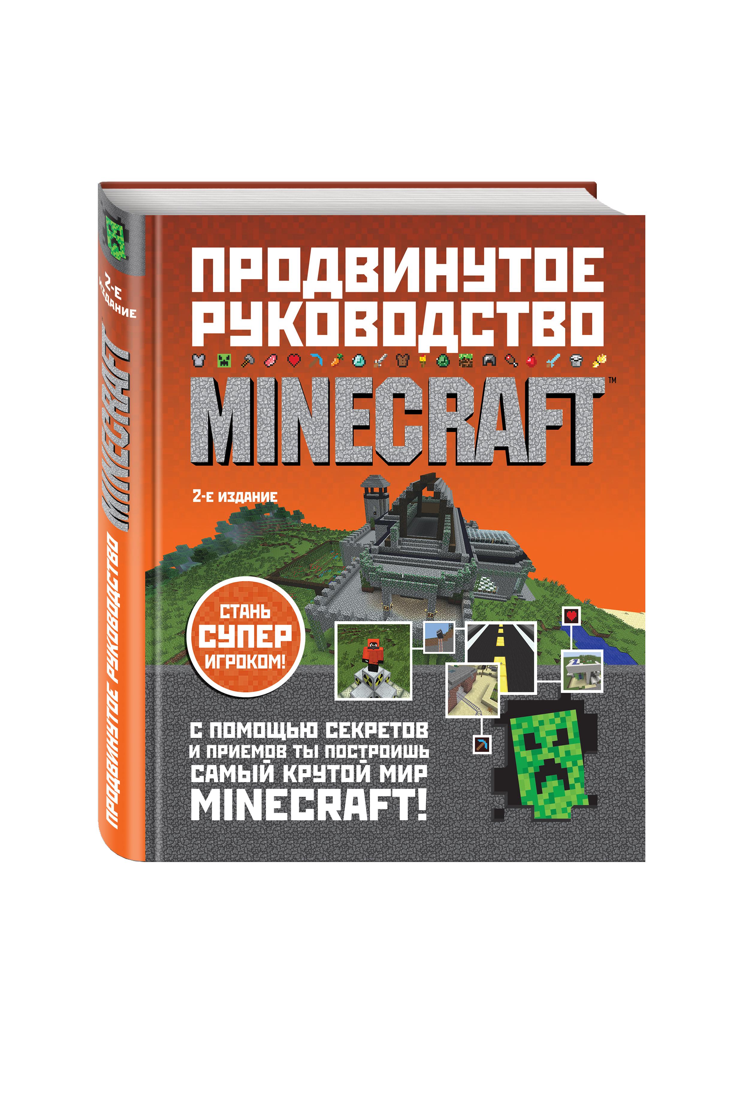 Minecraft. Продвинутое руководство ( О\'Брайен С.  )