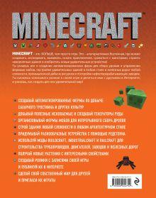 Обложка сзади Minecraft. Продвинутое руководство Стивен О'Брайен