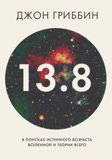 Гриббин Дж. - 13,8. В поисках истинного возраста Вселенной и теории всего обложка книги