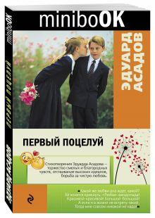 Асадов Э.А. - Первый поцелуй обложка книги