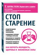 Фефилова И.Б. - Стоп старение. Как вернуть молодость, здоровье и жизненные силы' обложка книги