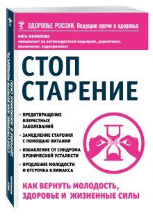 Фефилова И.Б. - Стоп старение. Как вернуть молодость, здоровье и жизненные силы обложка книги