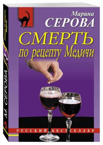 Смерть по рецепту Медичи Серова М.С.