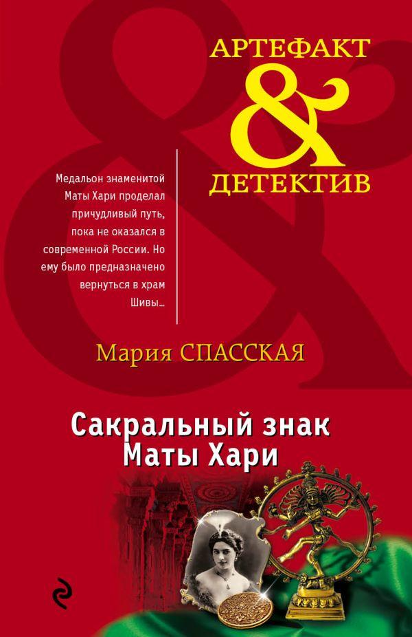 Сакральный знак Маты Хари Автор : Мария Спасская