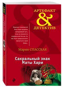 Спасская М. - Сакральный знак Маты Хари обложка книги