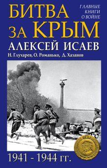 Битва за Крым 1941–1944 гг.