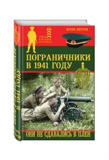 Петров И.И. - Пограничники в 1941 году. Они не сдавались в плен обложка книги
