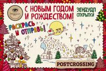 Обложка Зендудл-открытки к Новому году и Рождеству. Happy postcrossing Екатерина Иолтуховская