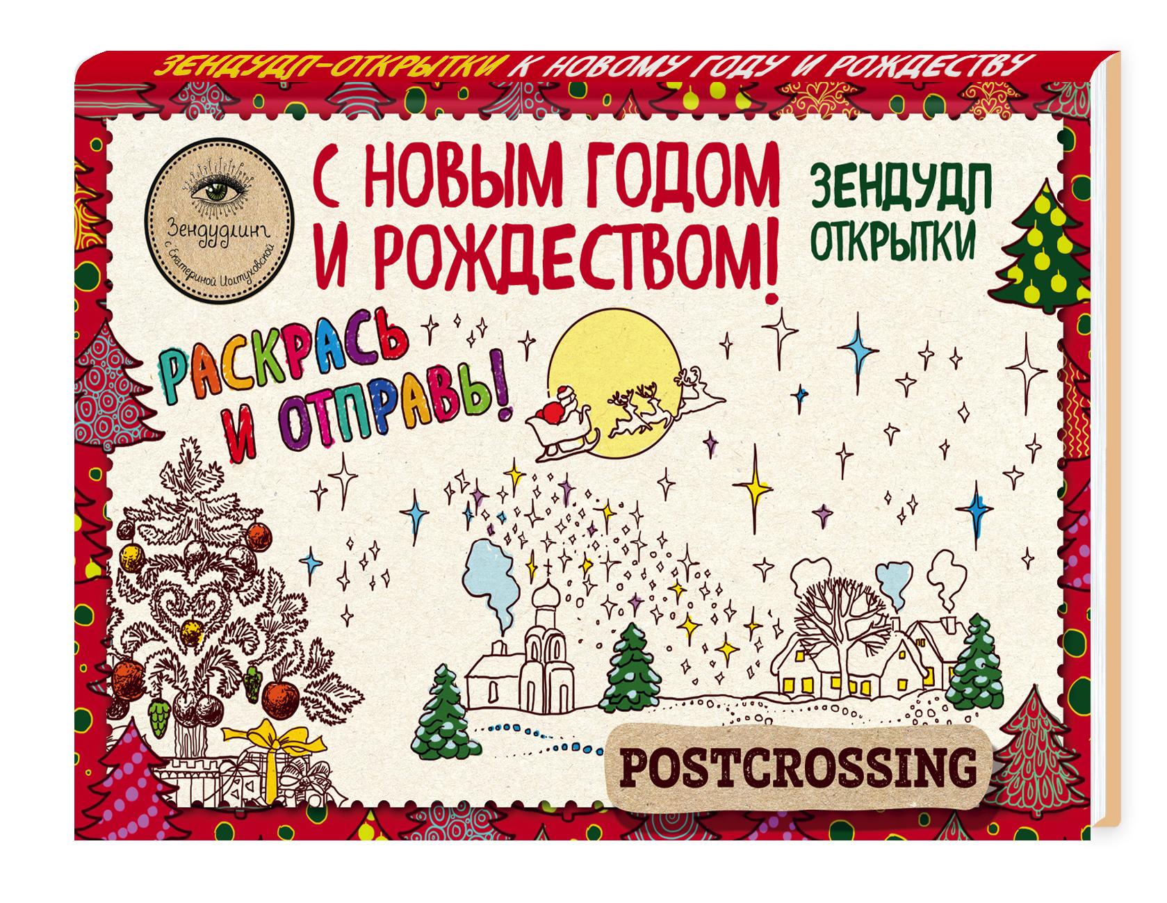 Зендудл-открытки к Новому году и Рождеству. Happy postcrossing ( Иолтуховская Е.А.  )