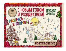 Иолтуховская Е.А. - Зендудл-открытки к Новому году и Рождеству. Happy postcrossing обложка книги