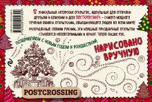 Обложка сзади Зендудл-открытки к Новому году и Рождеству. Happy postcrossing Екатерина Иолтуховская