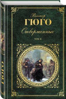 Гюго В. - Отверженные. Том II обложка книги