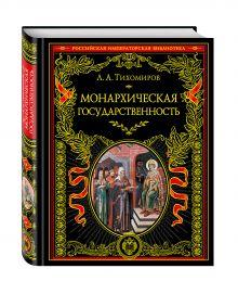 Тихомиров Л.А. - Монархическая государственность обложка книги