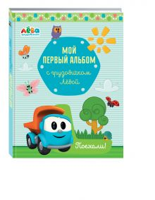 Лещенко Р.И. - Мой первый альбом с грузовичком Лёвой (голубой) обложка книги