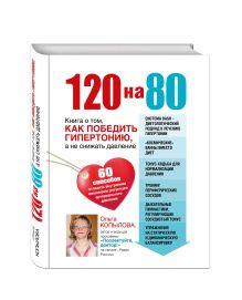 Копылова О.С. - 120 на 80. Книга о том, как победить гипертонию, а не снижать давление (суперобложка) обложка книги