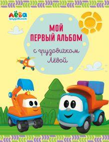 Обложка Мой первый альбом с грузовичком Лёвой (желтый) Лещенко Римма Игоревна
