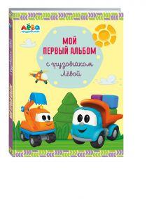Лещенко Р.И. - Мой первый альбом с грузовичком Лёвой (желтый) обложка книги