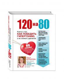 - 120 на 80. Книга о том, как победить гипертонию, а не снижать давление (комплект) обложка книги