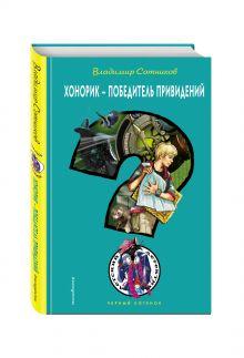 Сотников В.М. - Хонорик - победитель привидений обложка книги