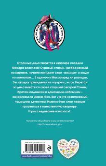 Обложка сзади Хонорик - победитель привидений Владимир Сотников