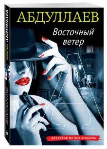Абдуллаев Ч.А. - Восточный ветер обложка книги