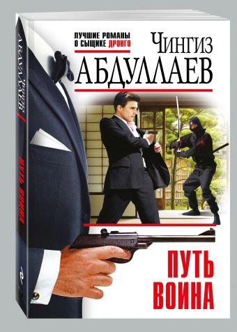 Путь воина Абдуллаев Ч.А.