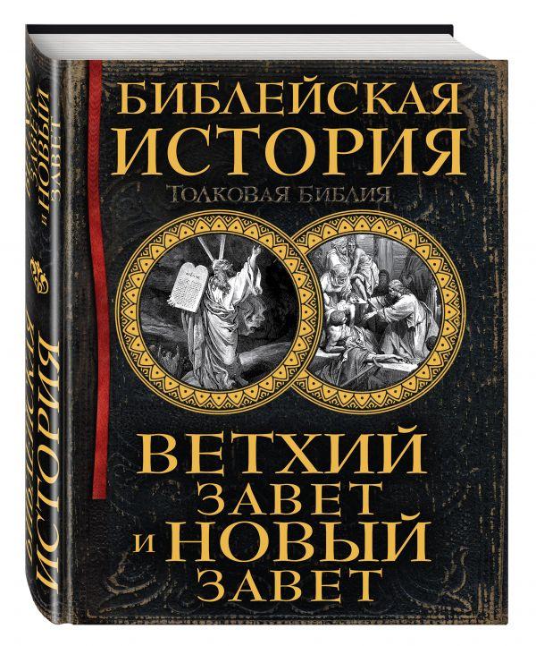Библейская история. Ветхий Завет и Новый Завет Лопухин А.П.