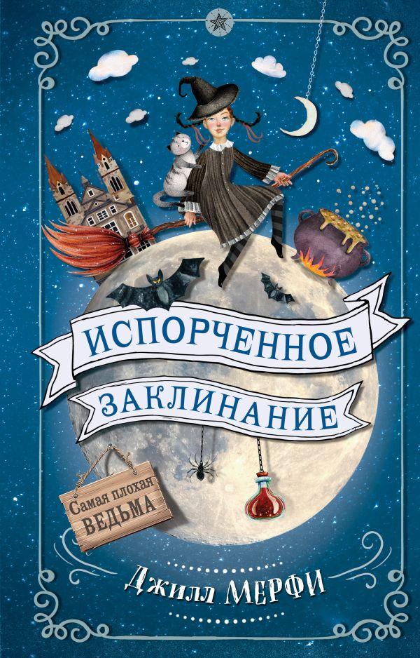 Книги джилл мерфи самая плохая ведьма скачать