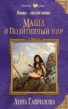 Обложка Маша — звезда наша. Книга первая. Маша и Позитивный мир Анна Гаврилова