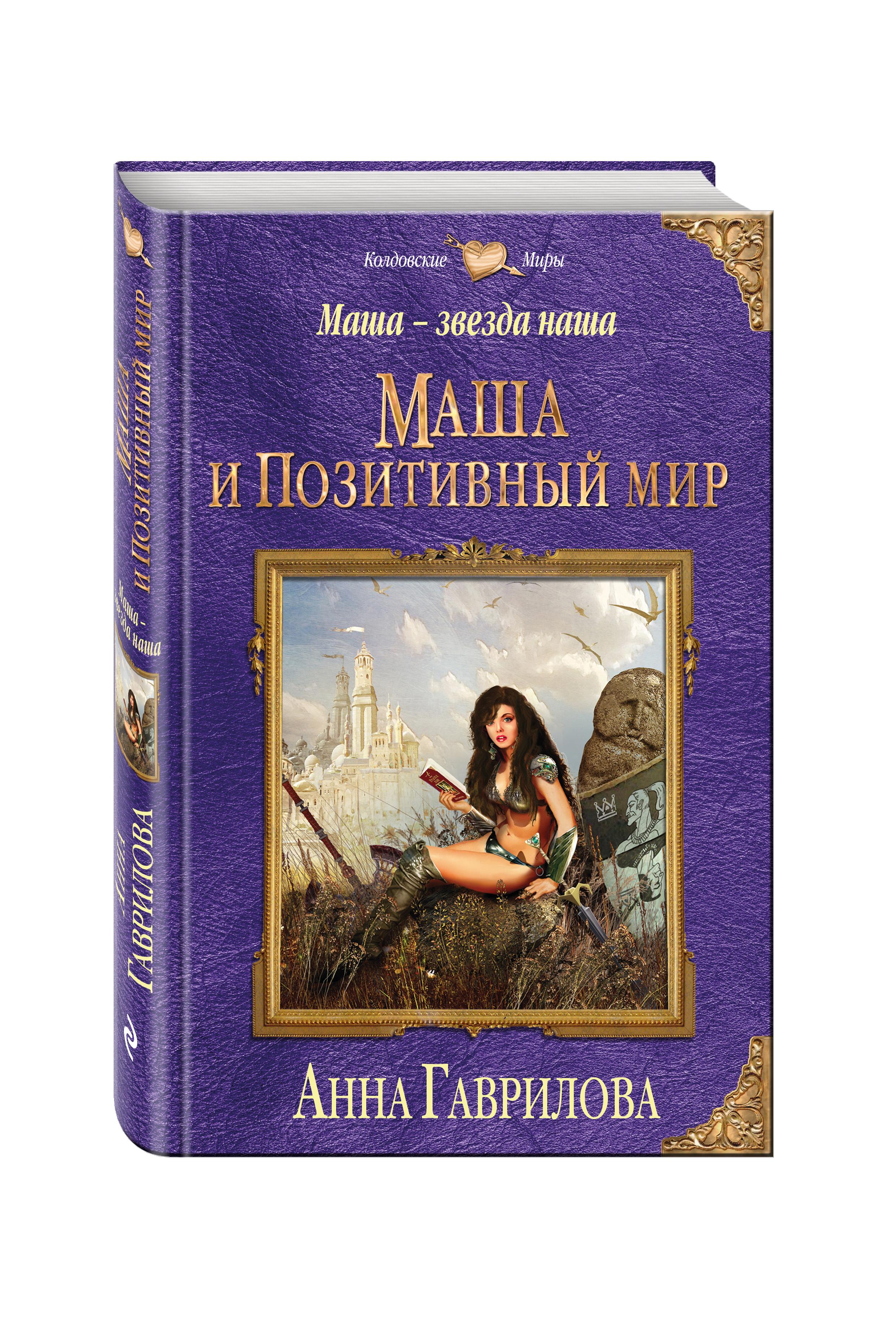 Маша — звезда наша. Книга первая. Маша и Позитивный мир ( Гаврилова А.С.  )