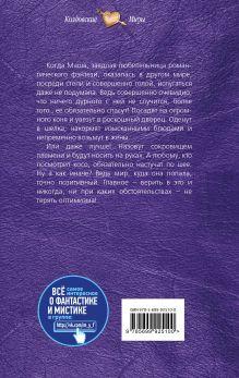 Обложка сзади Маша — звезда наша. Книга первая. Маша и Позитивный мир Анна Гаврилова