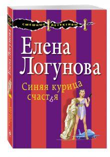 Логунова Е.И. - Синяя курица счастья обложка книги