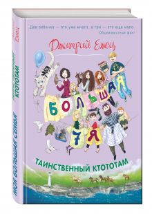 Емец Д.А. - Таинственный Ктототам (цветное оформление) обложка книги