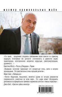 Обложка сзади Симфония тьмы Чингиз Абдуллаев