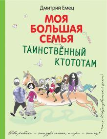Обложка Таинственный Ктототам (белое оформление) Дмитрий Емец
