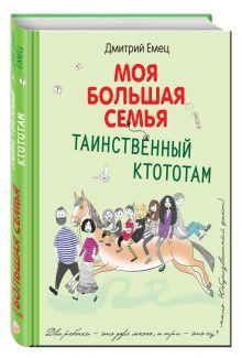 Емец Д.А. - Таинственный Ктототам (белое оформление) обложка книги