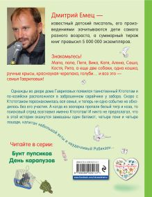 Обложка сзади Таинственный Ктототам (белое оформление) Дмитрий Емец