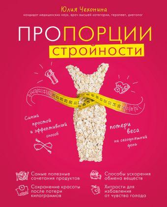 Пропорции стройности. Самый простой и эффективный способ потери веса на сегодняшний день (комплект) Чехонина Ю.Г.