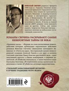 Обложка сзади Хроники сыска Николай Свечин