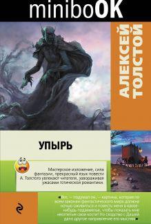 Обложка Упырь Алексей Толстой