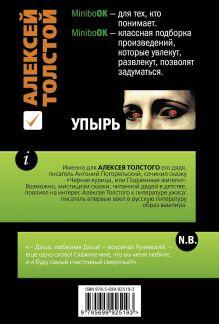 Обложка сзади Упырь Алексей Толстой