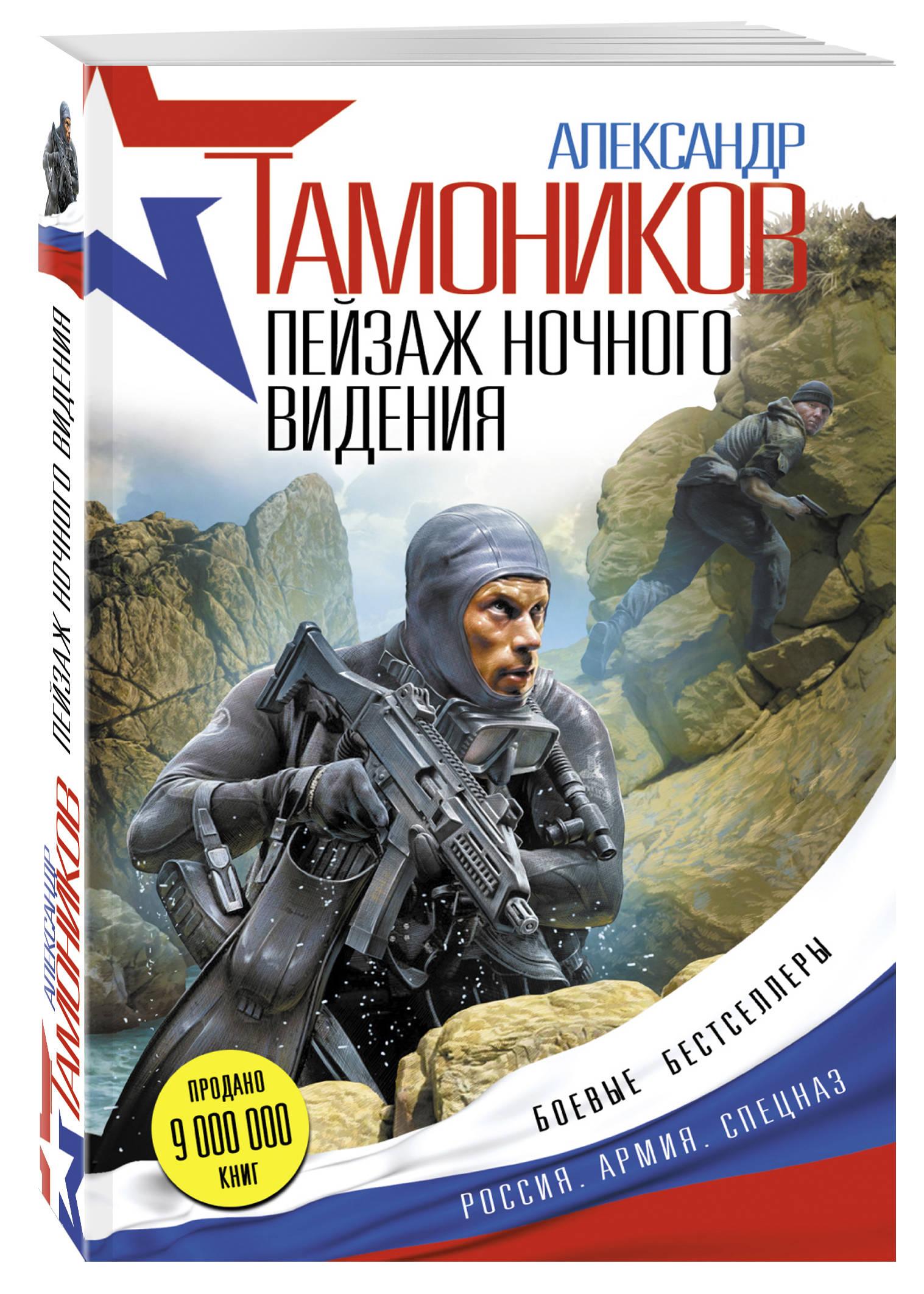 Тамоников А.А. Пейзаж ночного видения